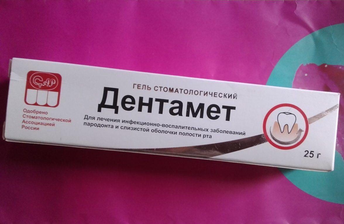 dentamet-gel-tsena