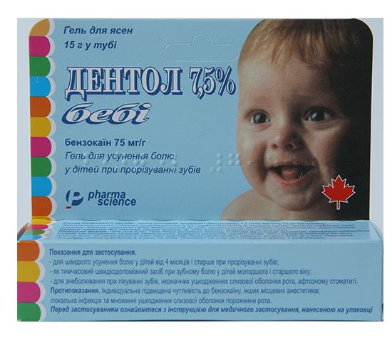 dentol-baby