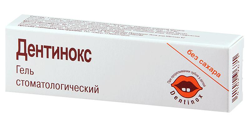 dentinoks-gel-instruktsiya-po-primeneniyu